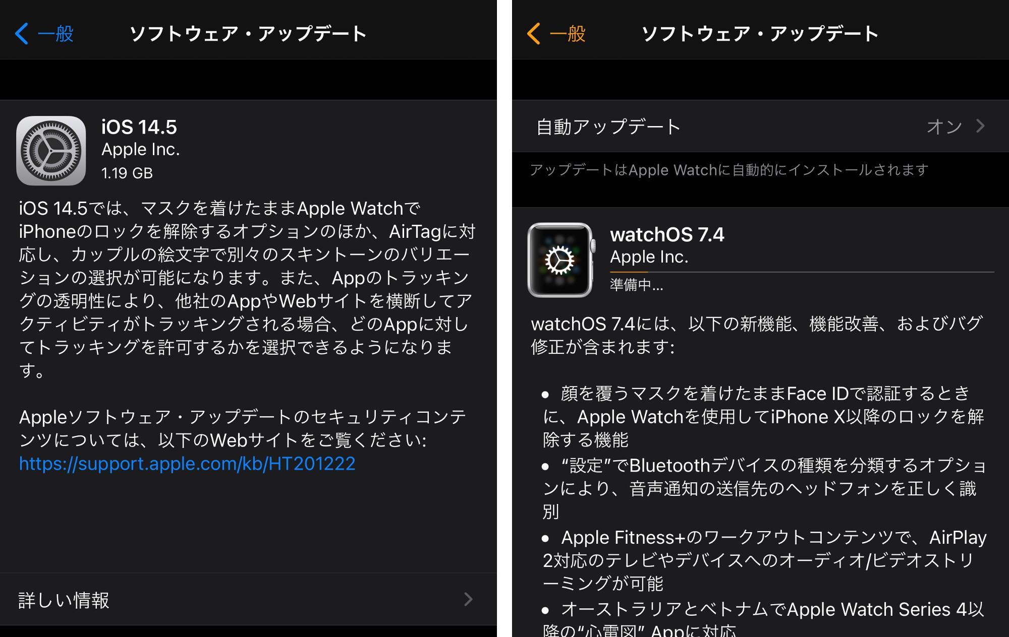 iPhoneとAppleWatchを共に最新にアップデート