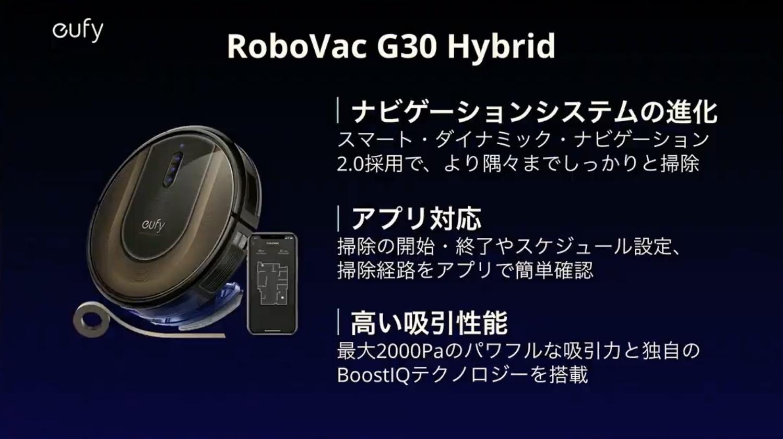 ロボット掃除機はG30シリーズが登場