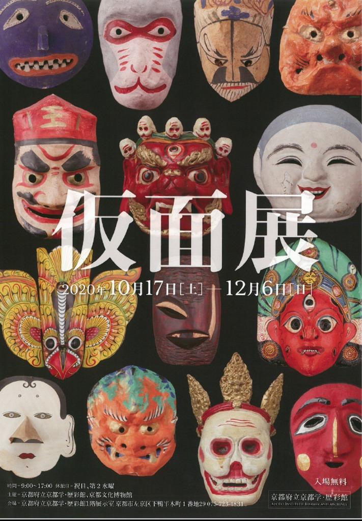 「仮面展」のチラシ