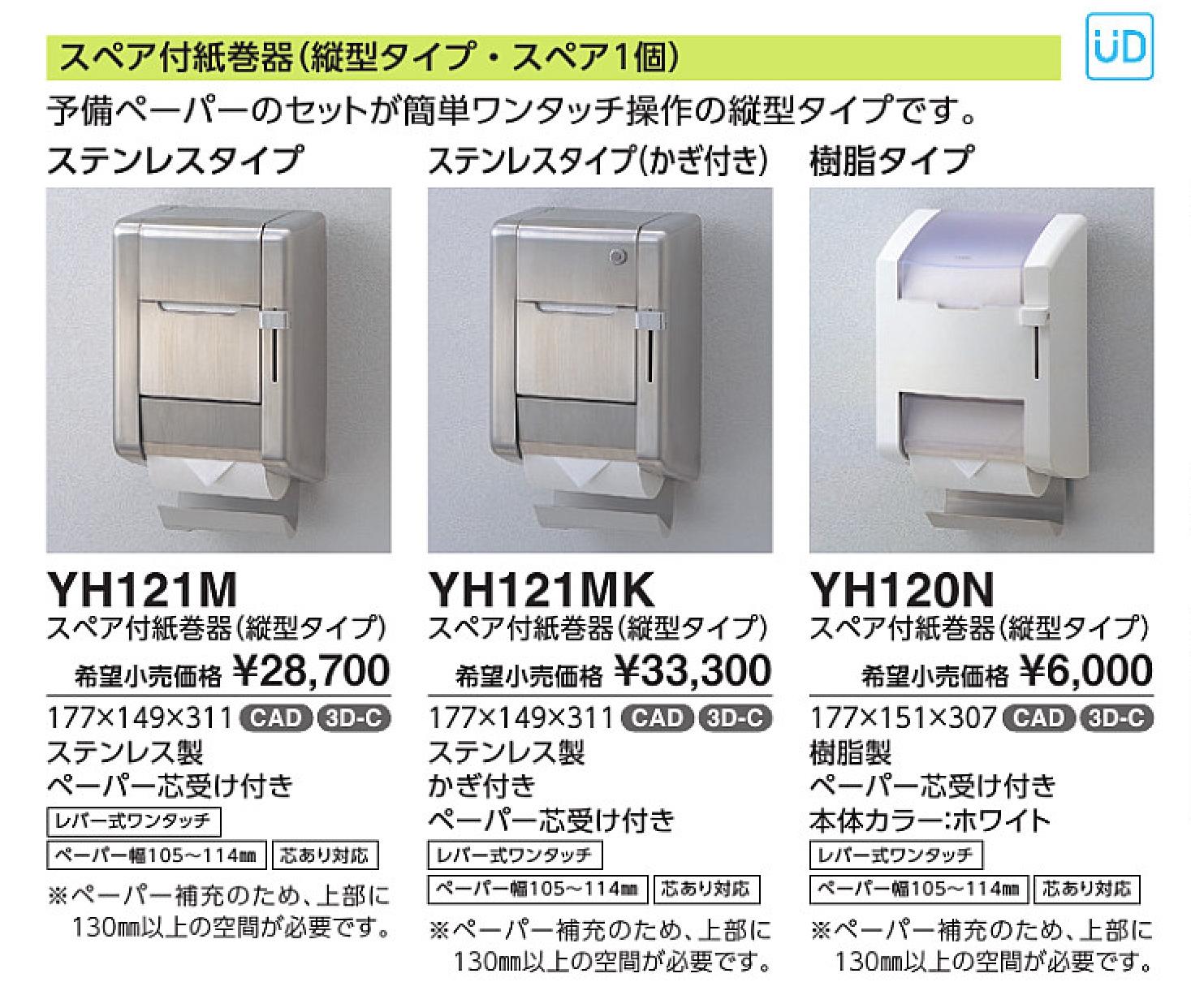 公衆トイレ用のステンレス製もカッコよくないですか? 実売は半額程度の模様(TOTOカタログより)