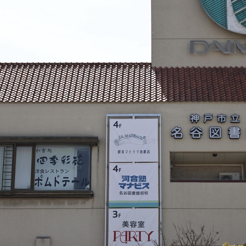 まさか神戸でマドラグの文字を見られるなんて...。