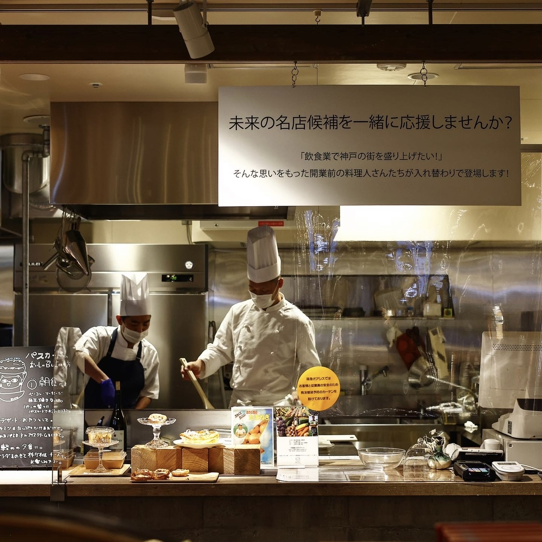 「将来飲食店を開業したい!」という料理人たちに向けたサポートを行う一画。