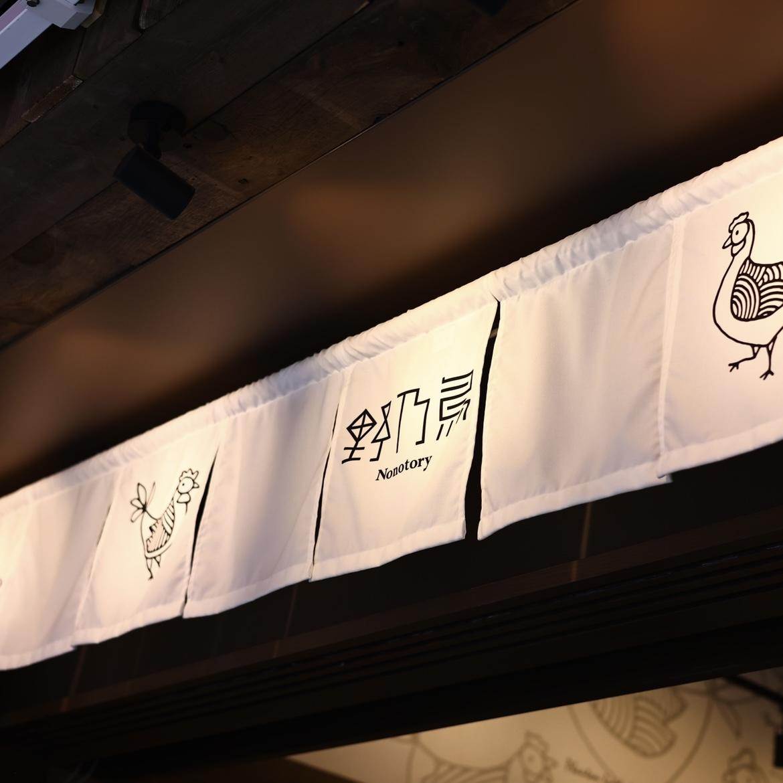 <野乃鳥>が神戸にやってきたよー!