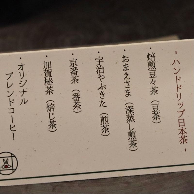 日本茶のラインナップはこちら。