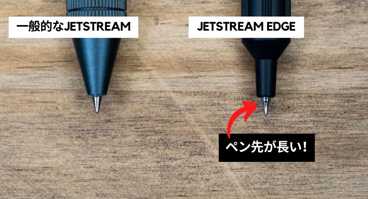 ジェットストリームエッジの「ポイントチップ」、ペン先の違いを比較してもらいたい
