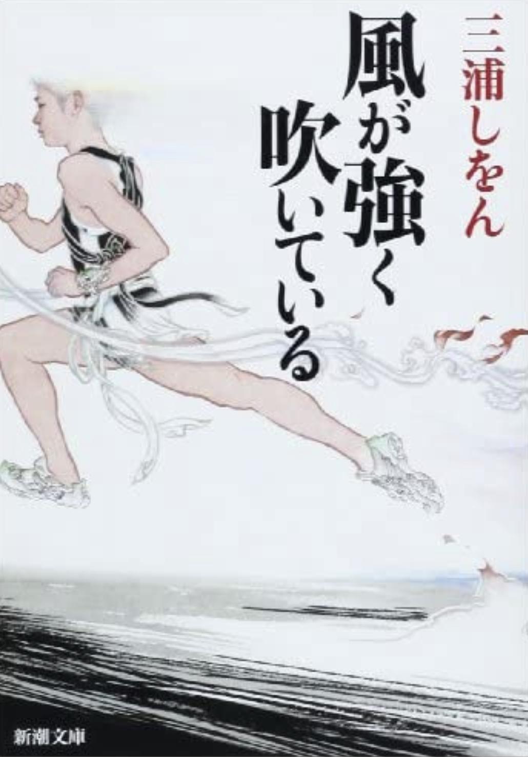 三浦しをん著「風が強く吹いている」