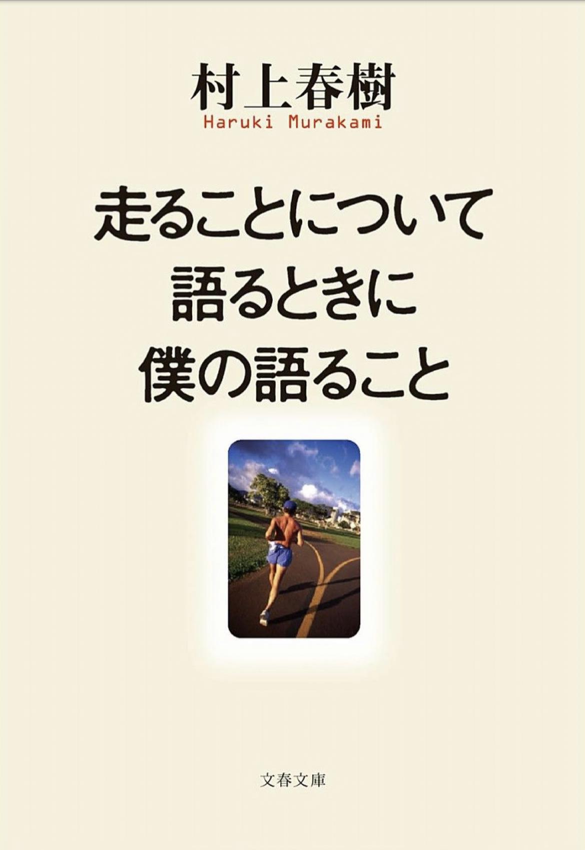 村上春樹著「走ることについて語る時に僕の語ること」