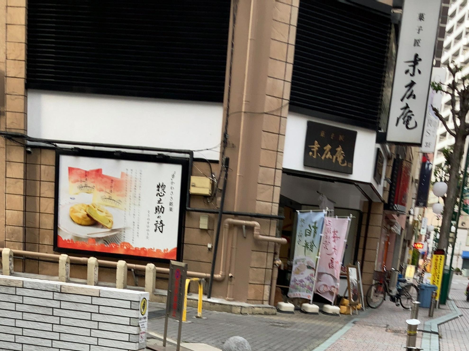 店の外観です。川崎で創業した歴史ある和菓子屋さんです
