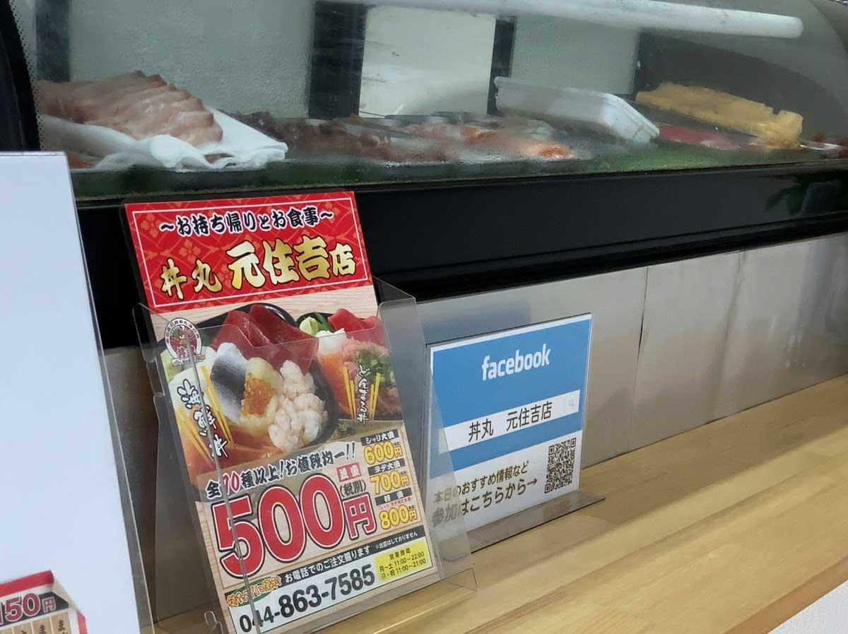 カウンター横には刺身が並んでいます。お寿司屋さんの雰囲気満載なのも良いですね