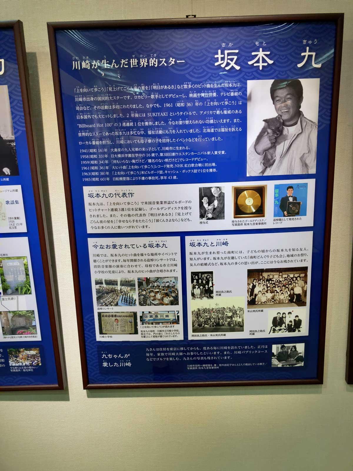 坂本九さんは川崎出身だったんですね。知りませんでした。