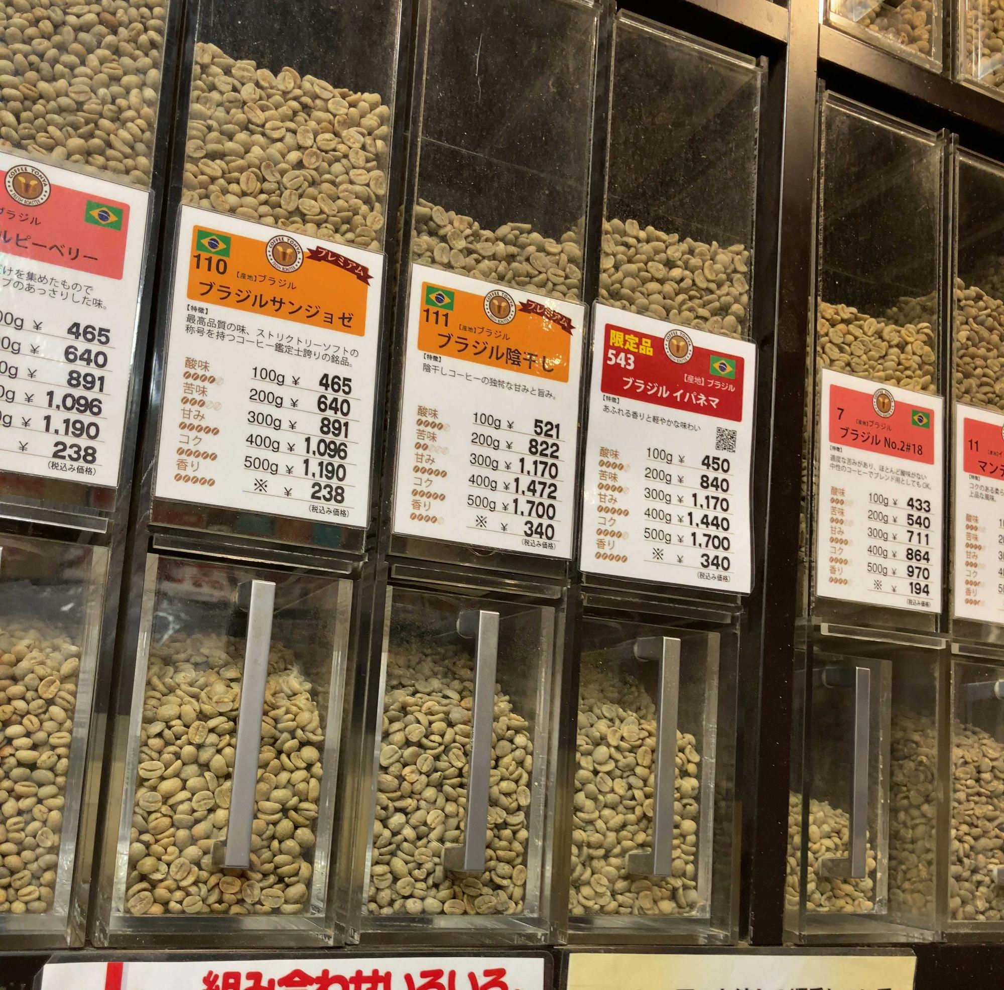 生豆で買うこともできますし、その場で焙煎してもらうこともできます