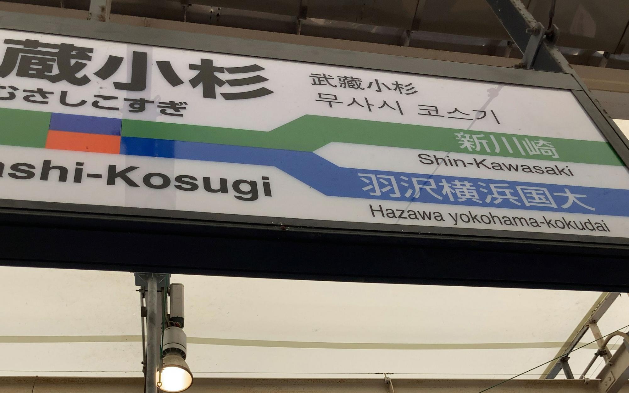 羽沢横浜国大が相鉄直通列車の停車駅です