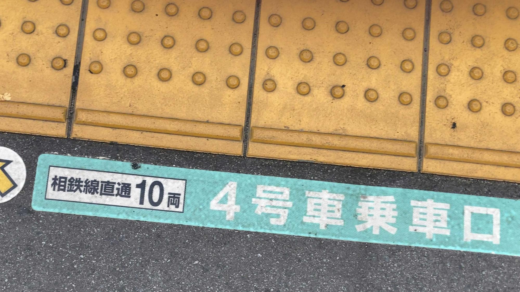 もちろん、足元にも「相鉄線直通の乗車口」表示がありました