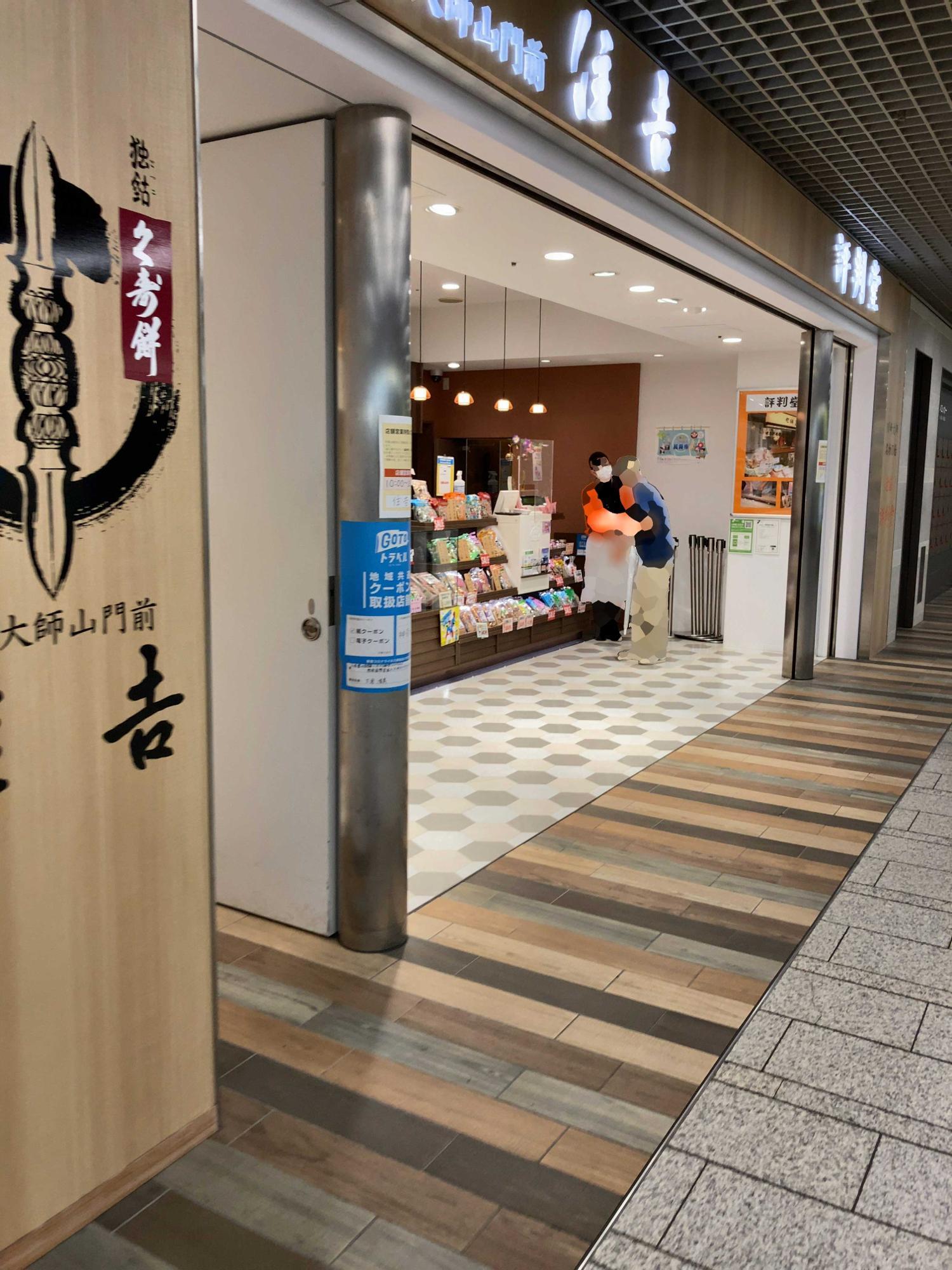川崎駅の地下街に店を構えています
