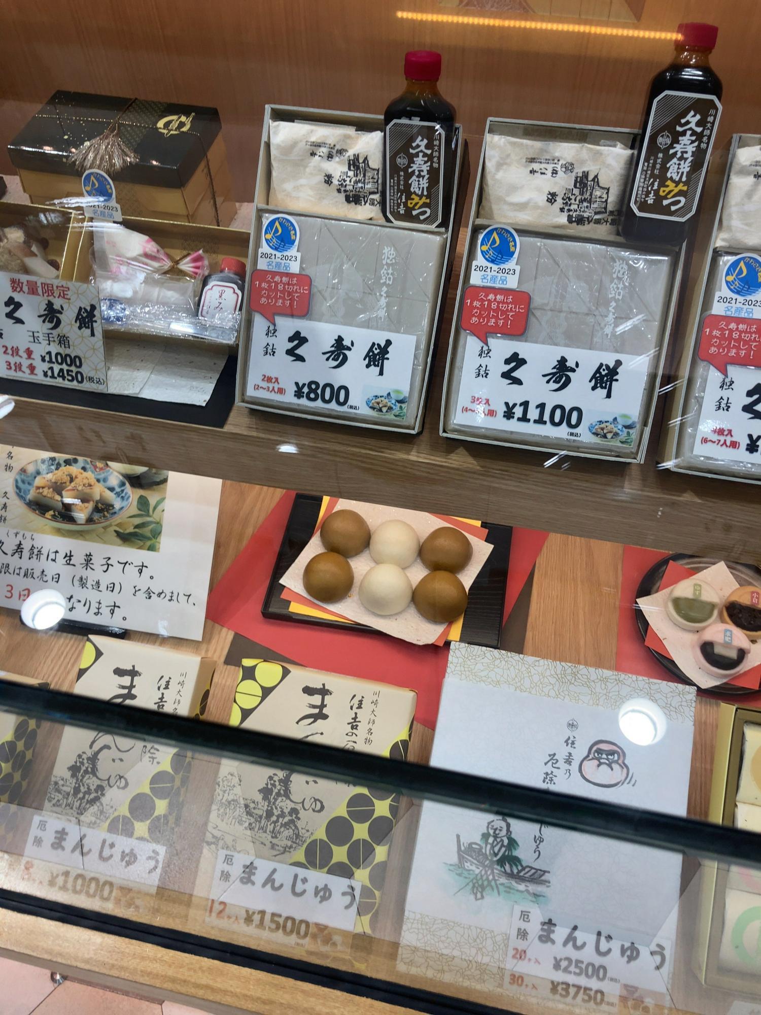 カウンターにくずもちが置いてあります。「久寿餅」なので、なかなか見つけることができませんでした