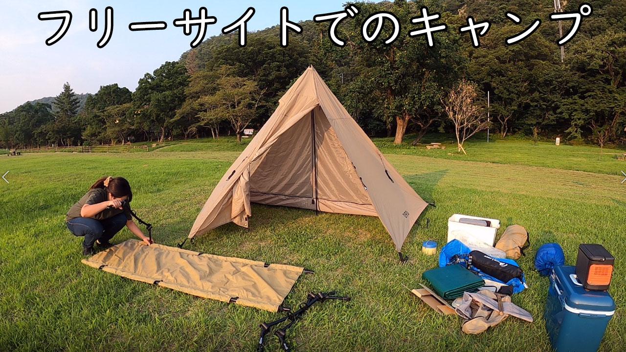 フリーサイトでのキャンプ
