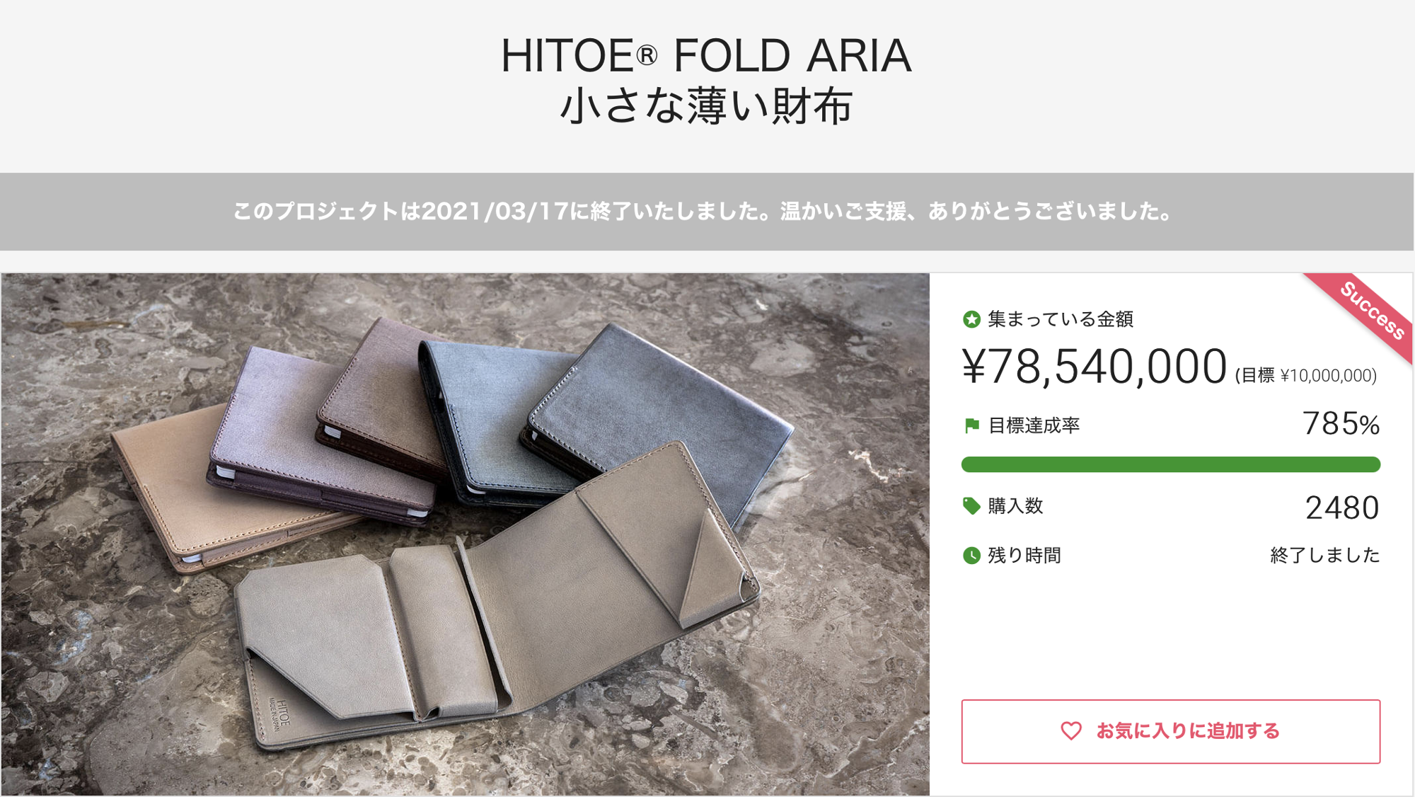 HITOE Fold Aria-Foschia-