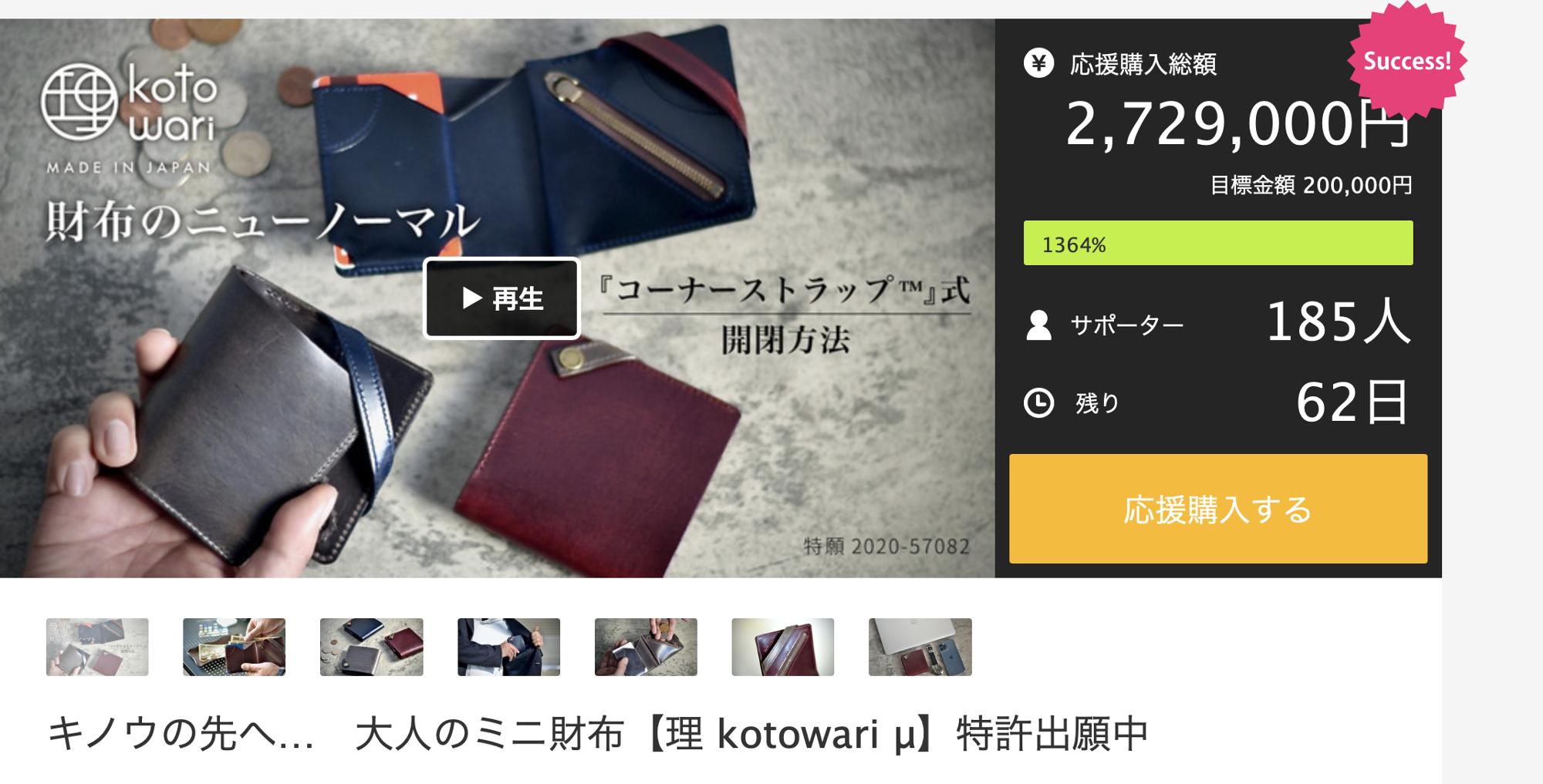 革のある暮らし【理kotowari μ】