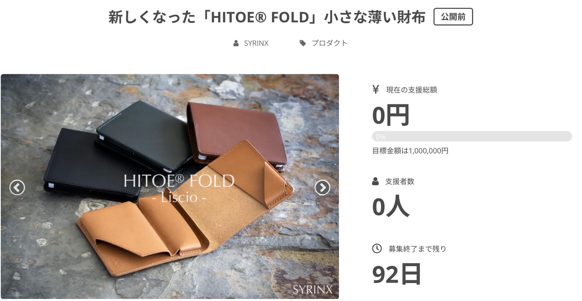 HITOE Fold-Lischio-