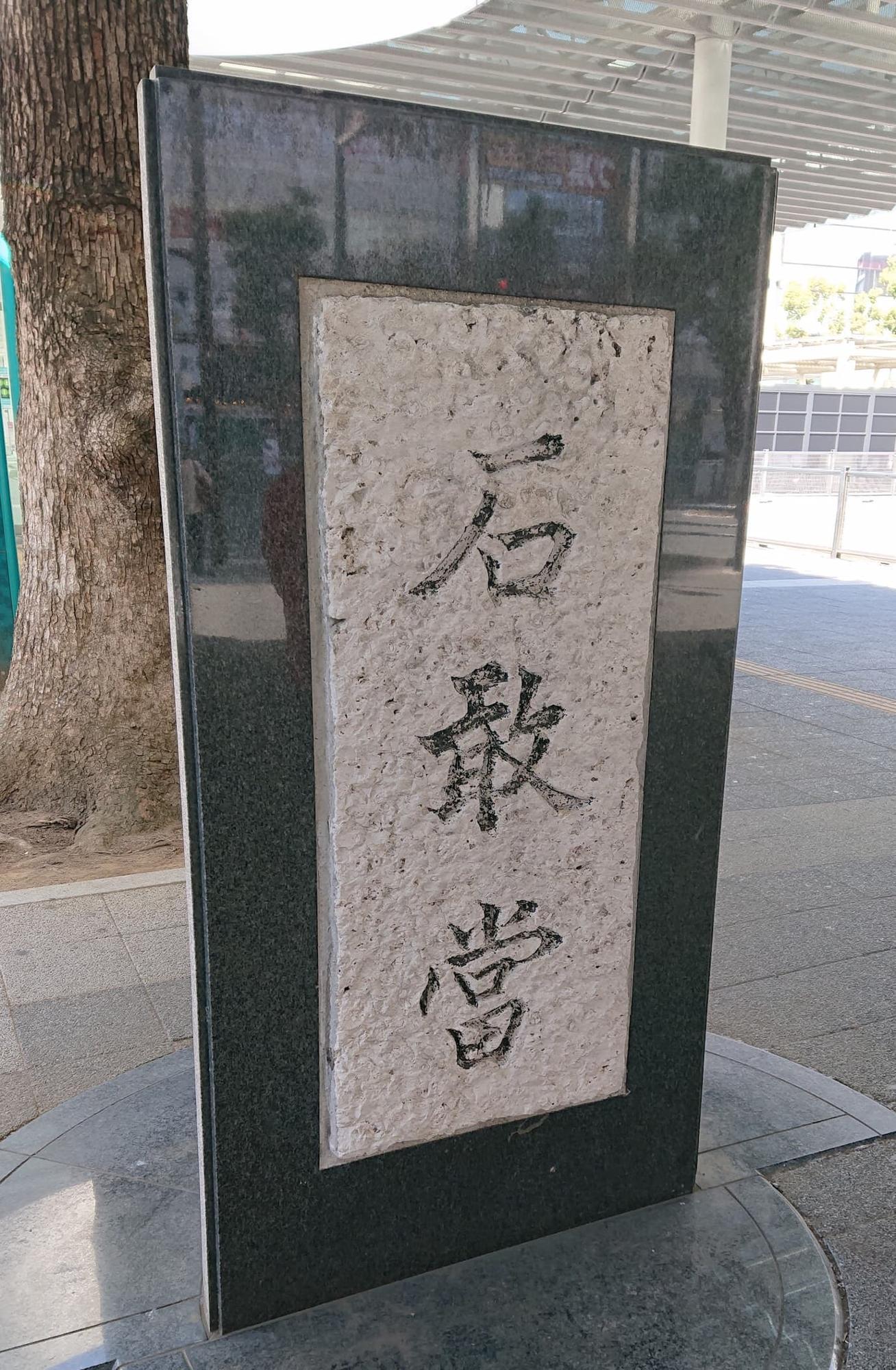 沖縄では魔除けの石碑としてよく見かけられるものだそう