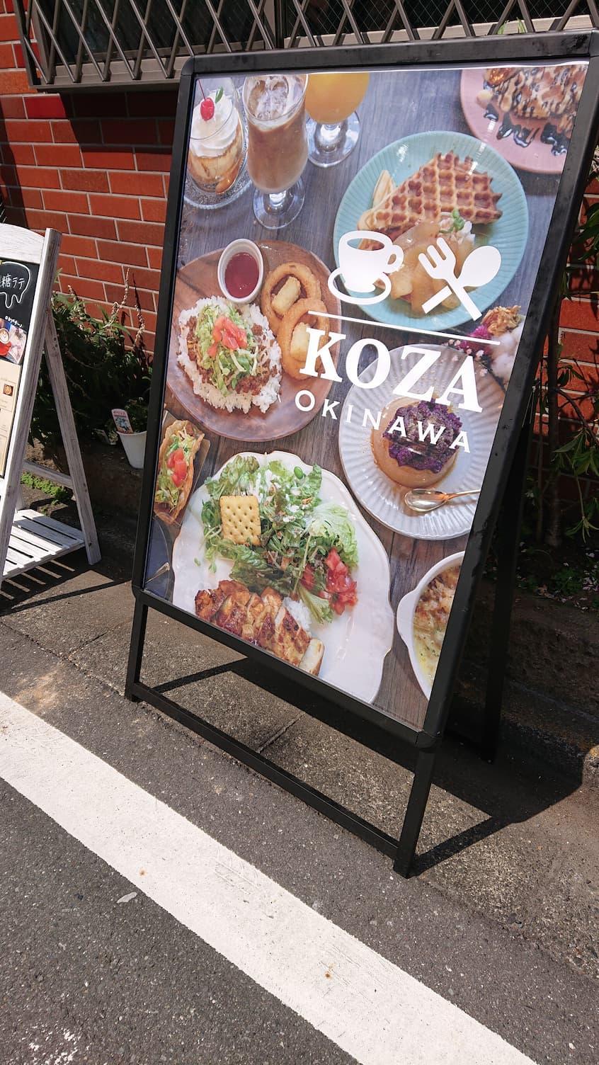 コザは地名。1974年に市町村合併で沖縄市になりました