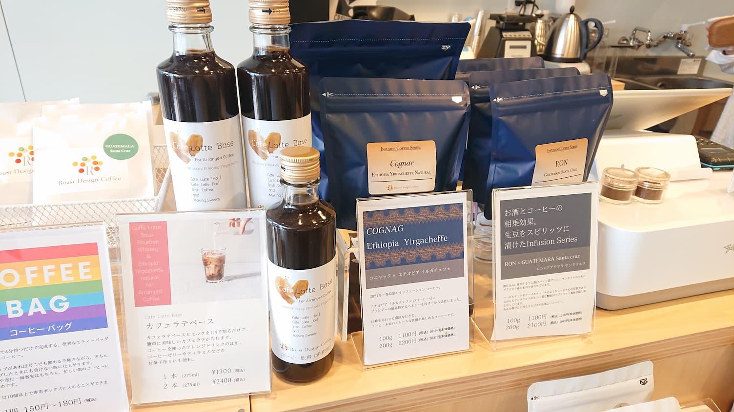カフェラテベース(左)、洋酒の香るインフュージョンコーヒー(右)