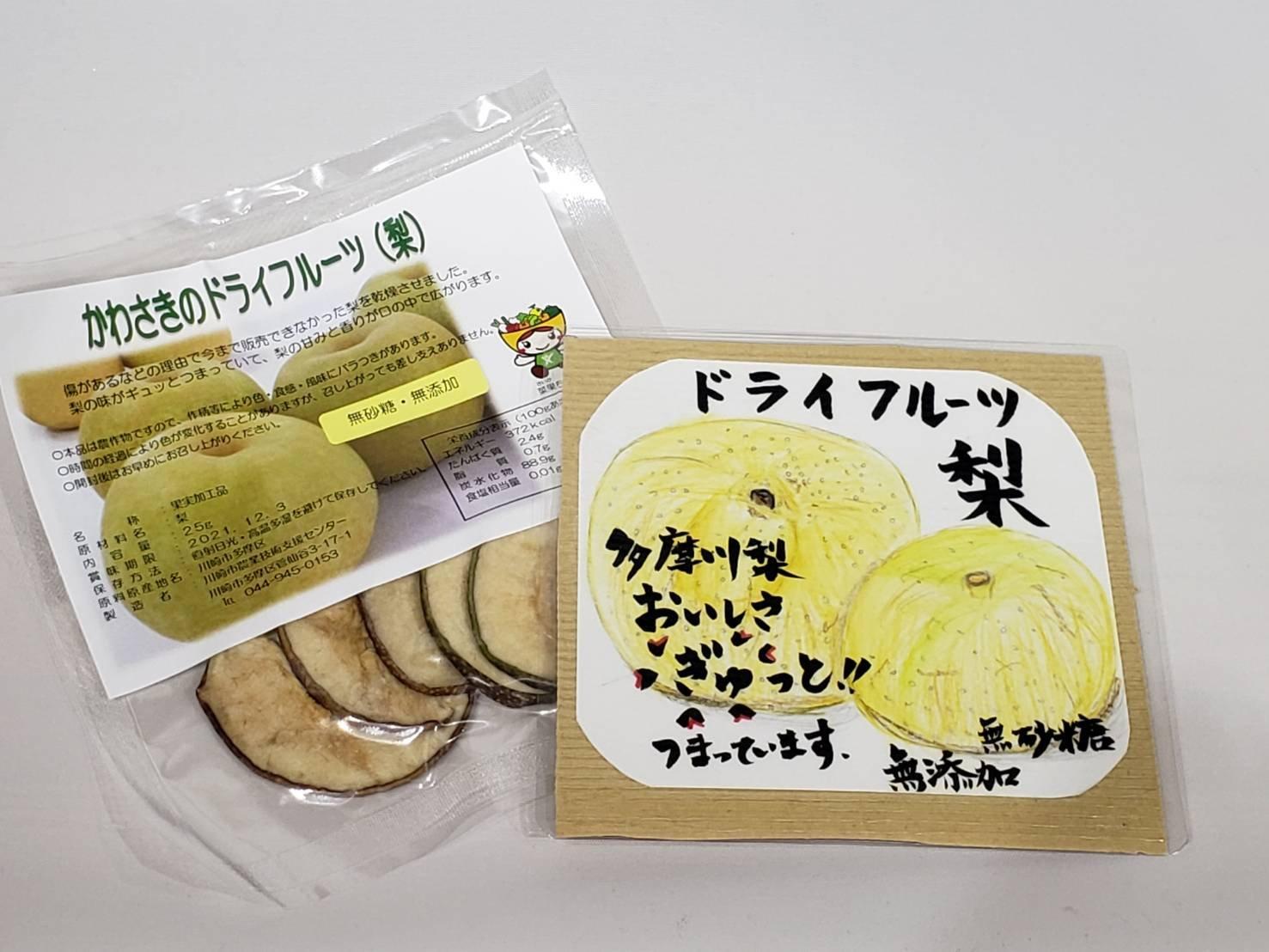 かわさきのドライフルーツ(梨)・25g入り280円