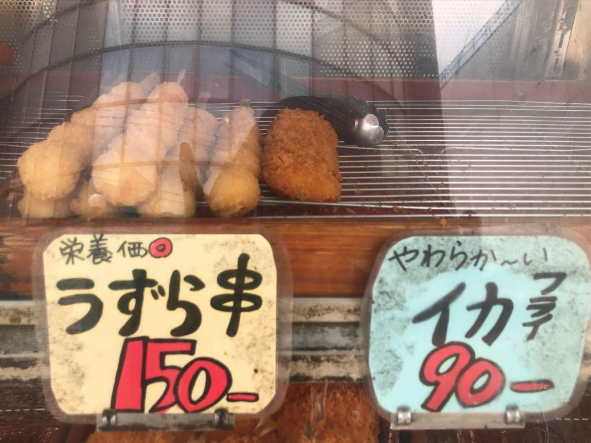 左:うずら串1個150円 右:イカフライ1個90円