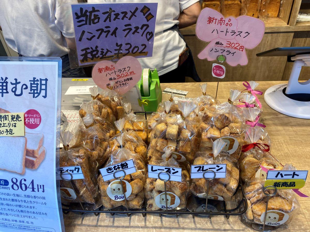 ノンフライラスク302円(税込)