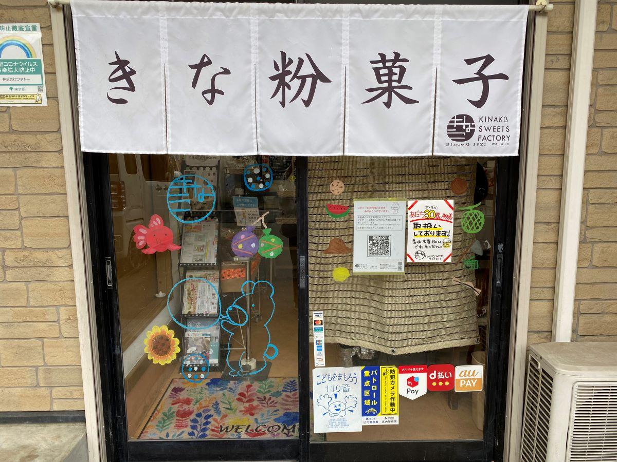 お店のドアには、季節にちなんだ絵が描かれていました。