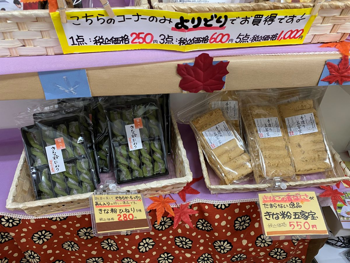 (左)きな粉ひねり280円(税込):(右)きな粉五家宝550円(税込)