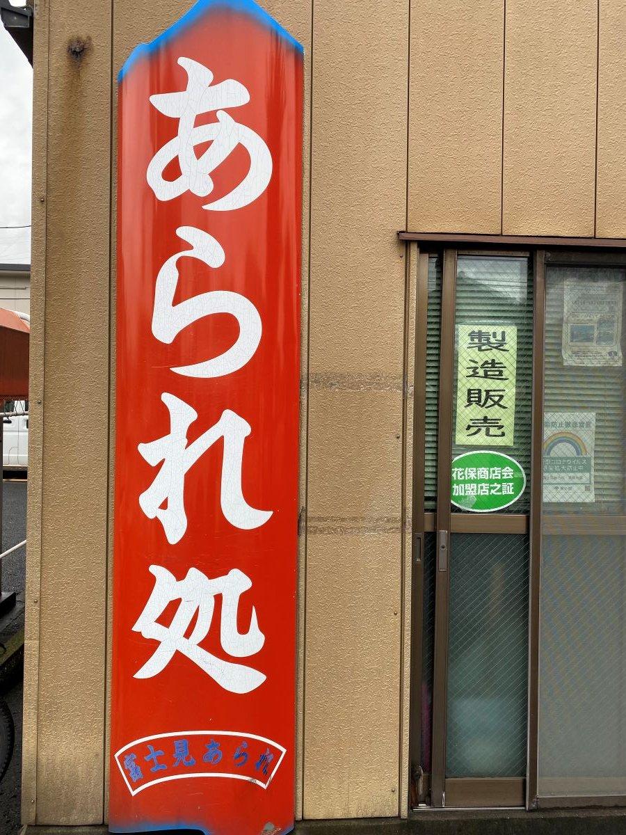 富士見あられの看板