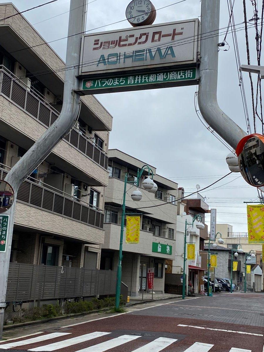 どこか懐かしい青井兵和通り商店街