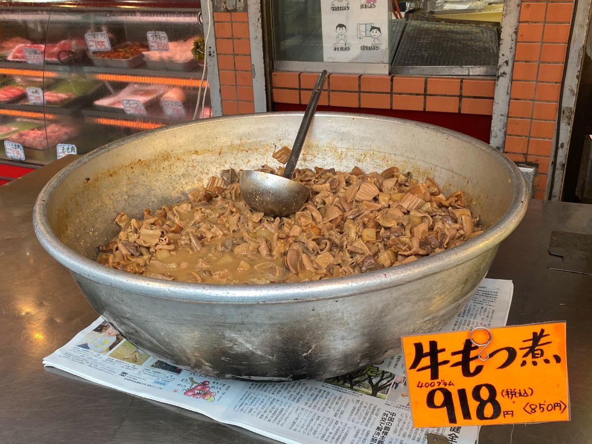 牛もつ煮 400グラム918円(税込)