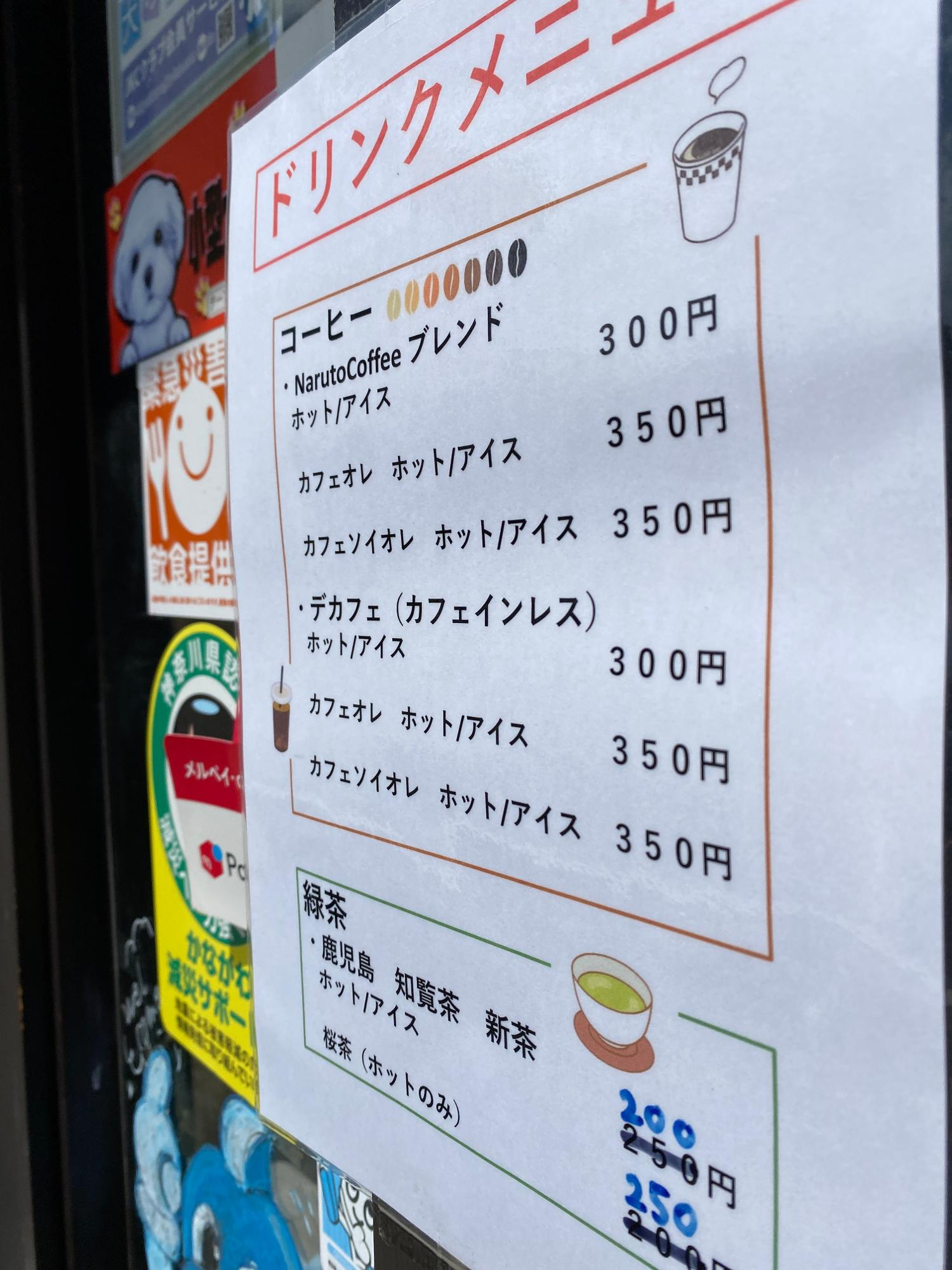 デカフェのコーヒーや知覧茶、桜茶もありました