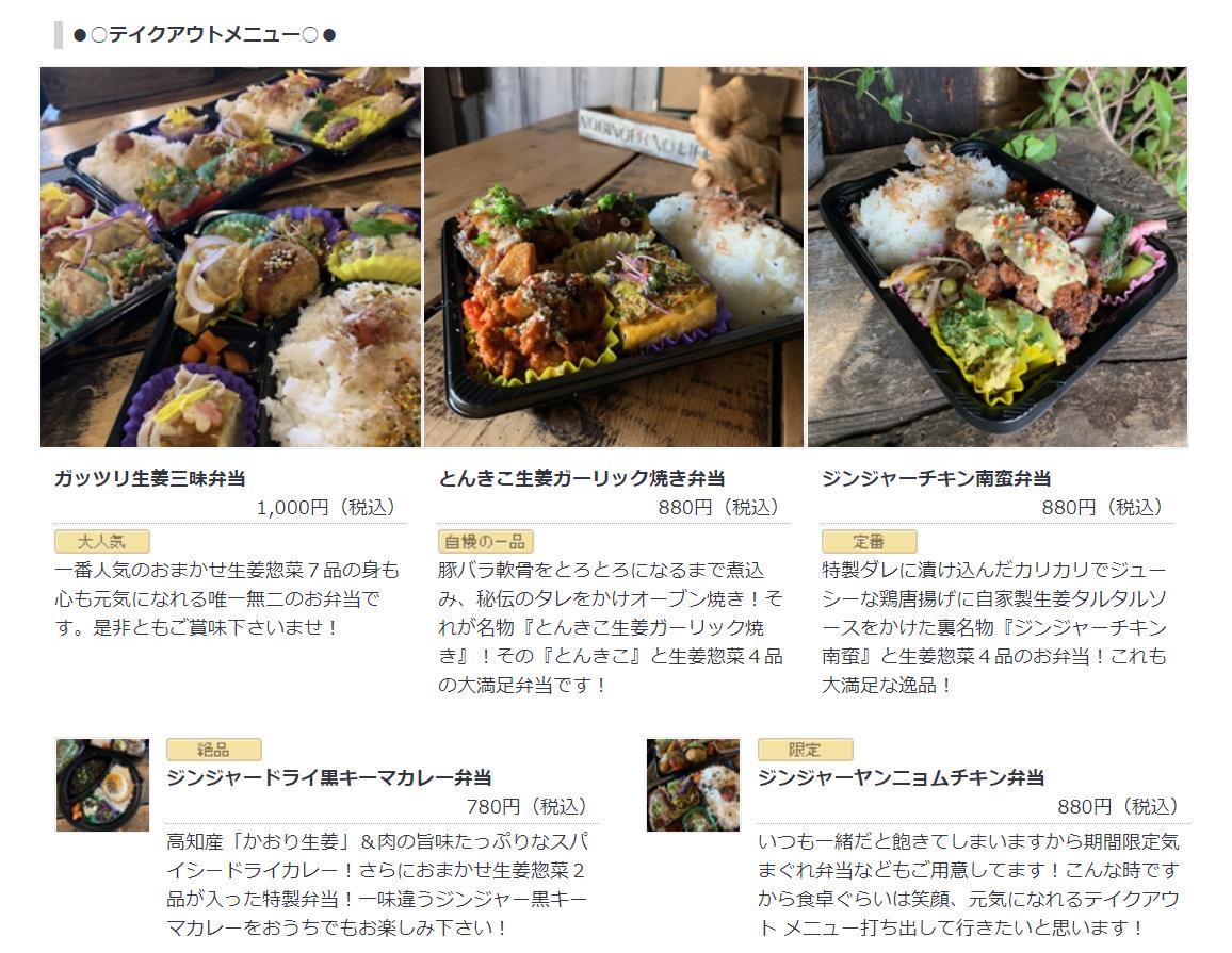 お弁当のテイクアウトやオードブルは待ち時間ゼロの電話予約がおすすめ☆画像はホットペッパーグルメさんからお借りしました。