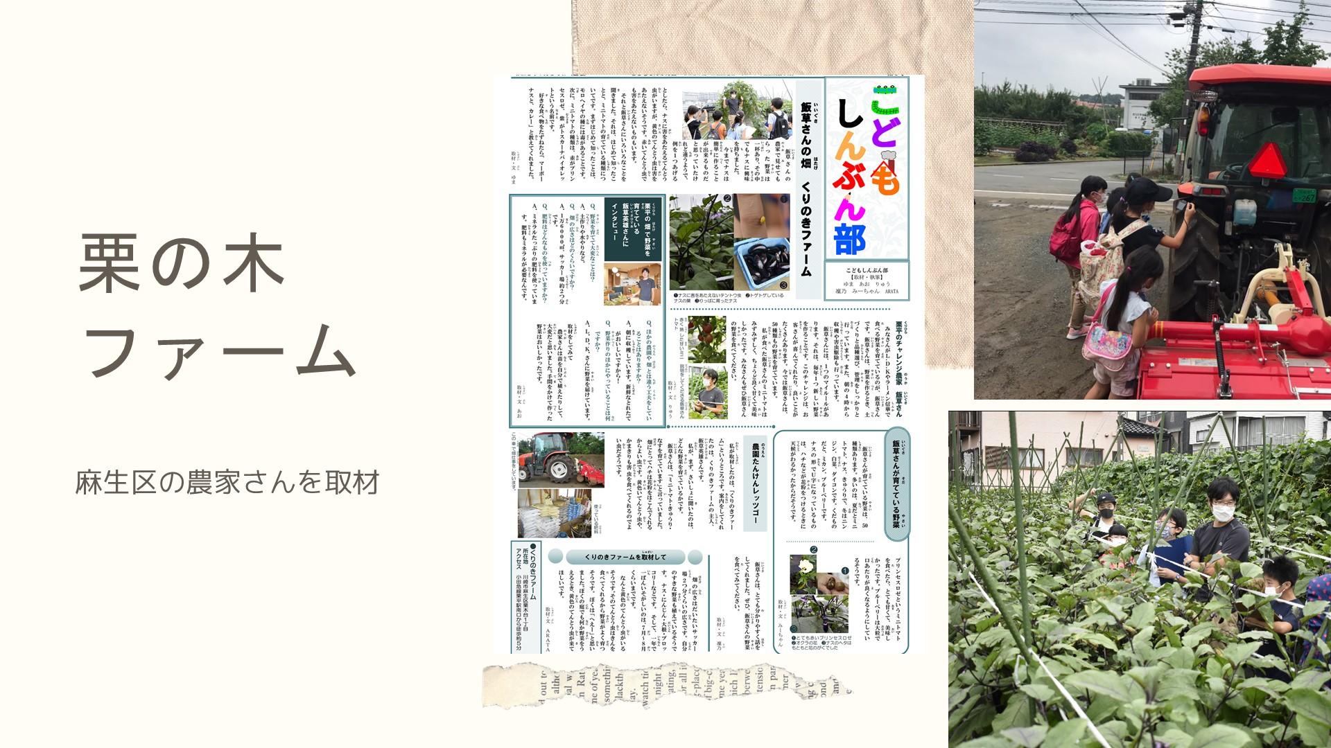畑のお野菜だけでなく、昆虫や肥料についてのお話も。HPにも掲載。