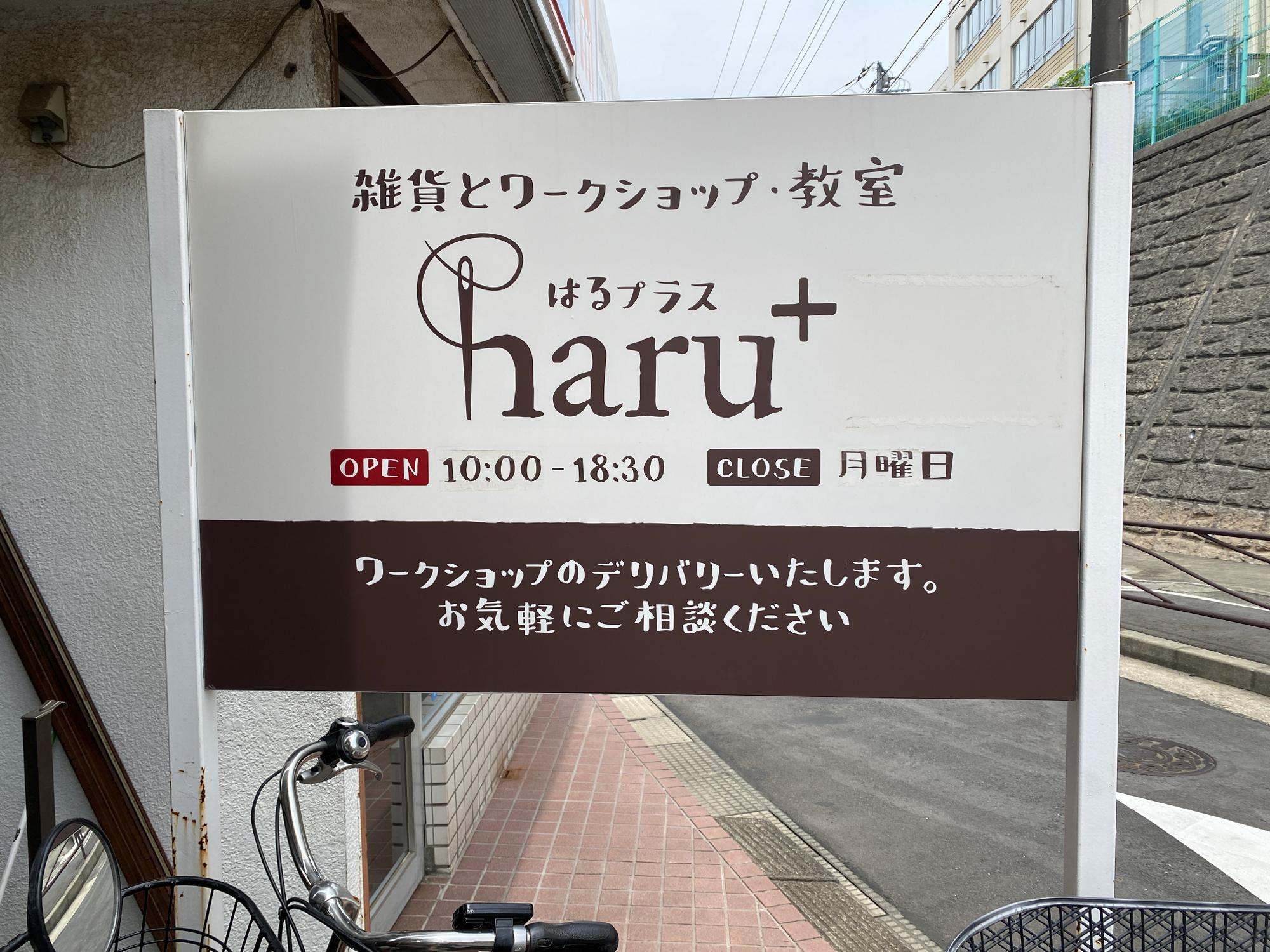 この看板場目印です。haru+のhがかわいいですね!