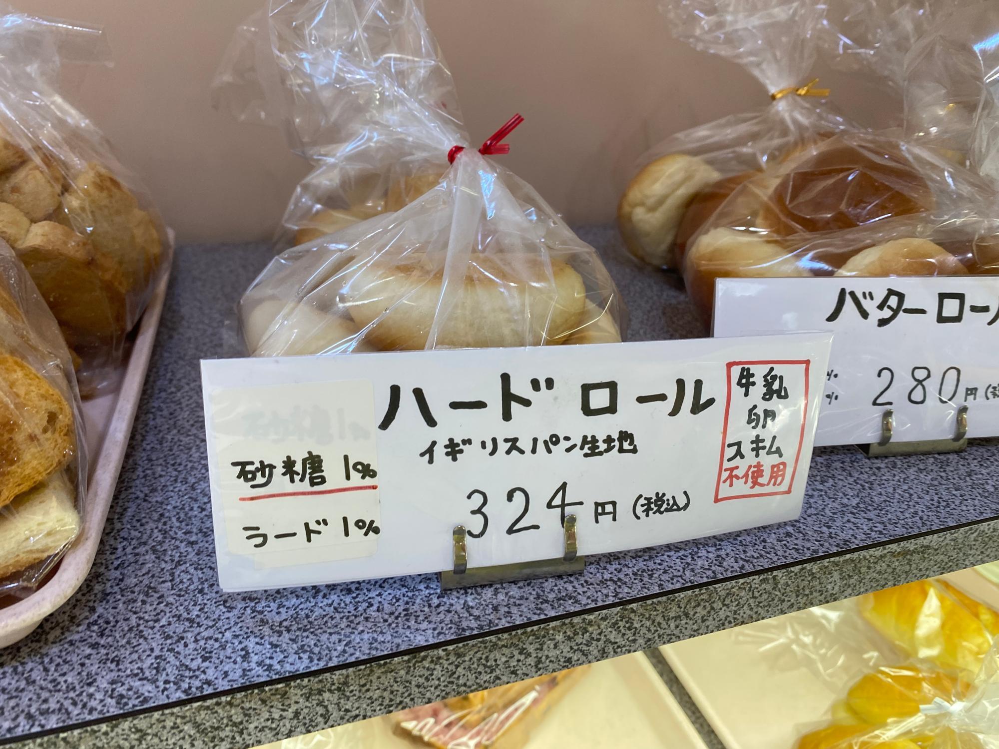 成分が細かく書いてあり、ハードロールは牛乳・卵・スキム不使用。砂糖不使用のパンもあります