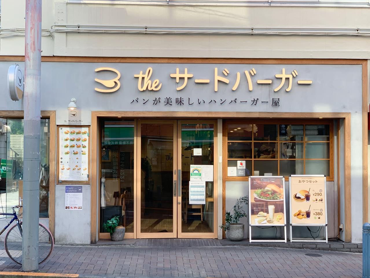 theサードバーガー 三軒茶屋店