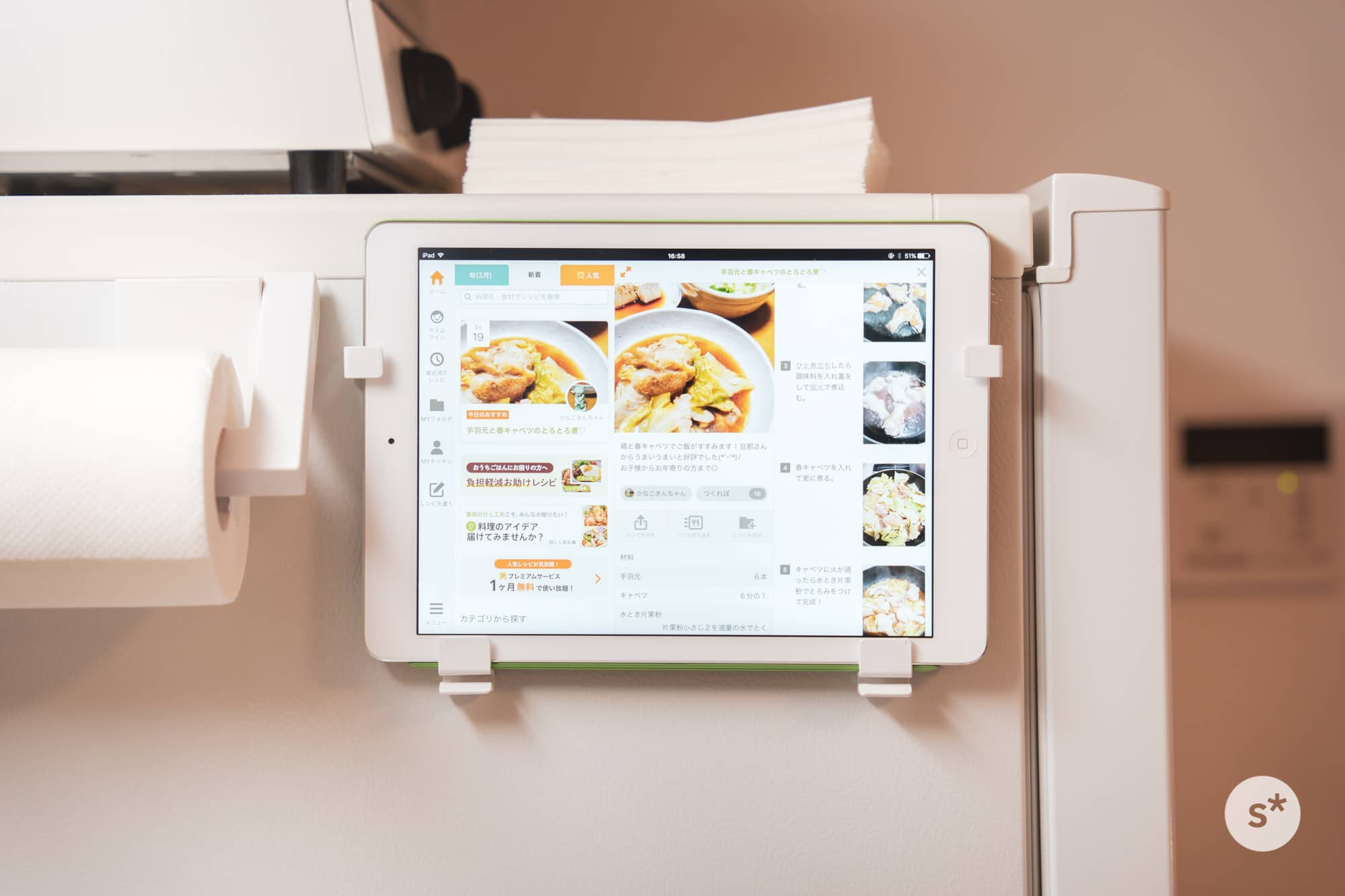 iPadを磁力で冷蔵庫に固定する