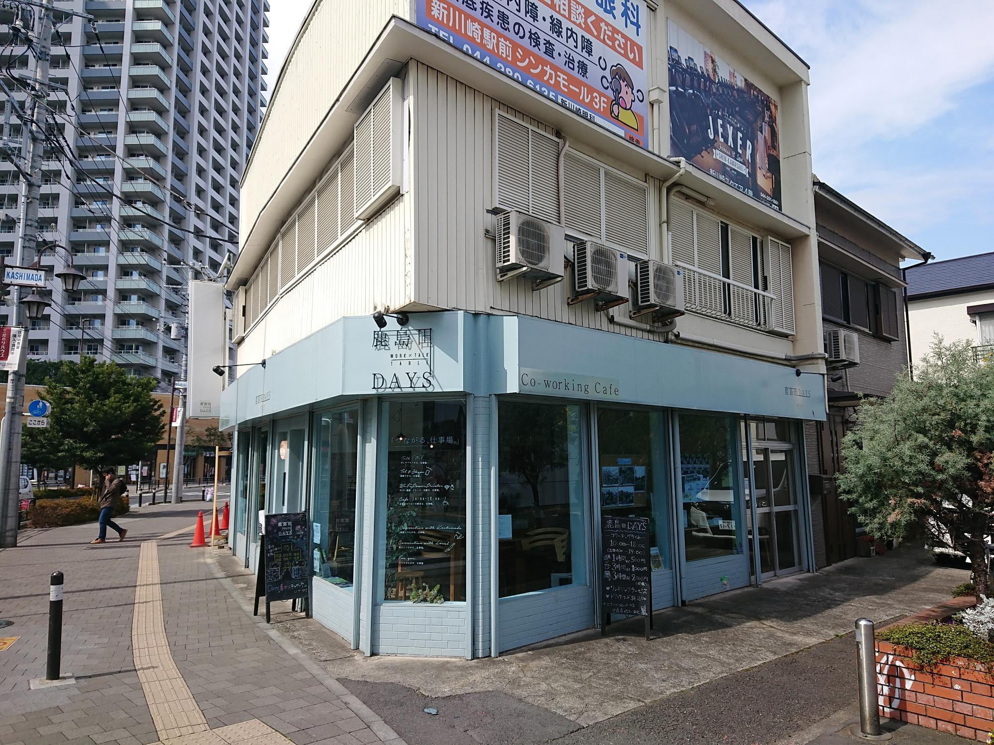 まちの一角に鹿島田DAYSコワーキングカフェはあります。