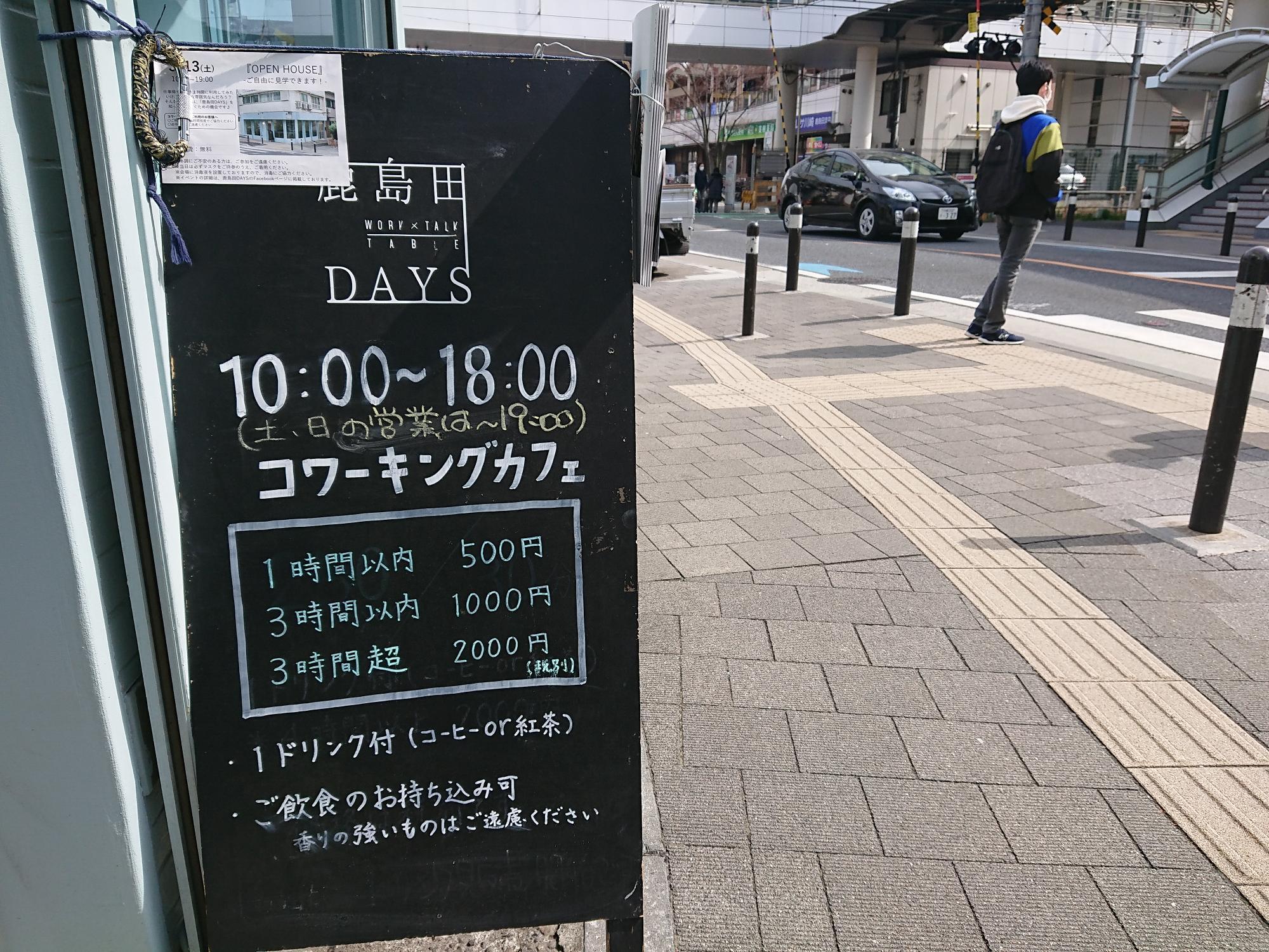 入口にある料金表。一日ゆったり利用の3時間越えても2000円(税別)!