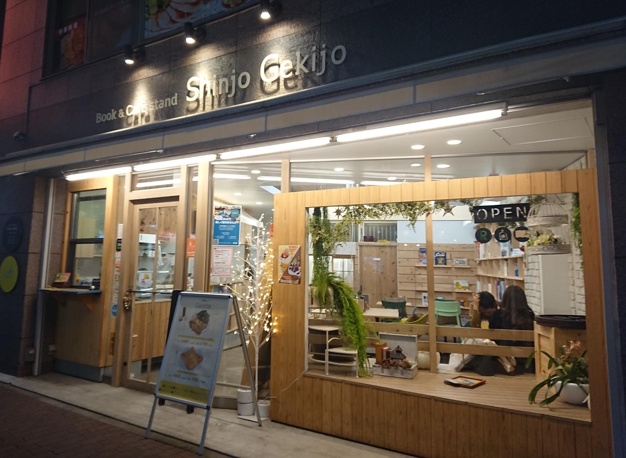 夕暮れの「Book & Cafestand ShinjoGekijo」