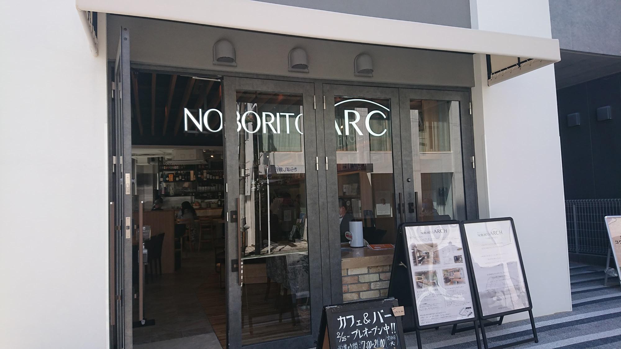 2/25にできたばかりの【noborito ARCH】