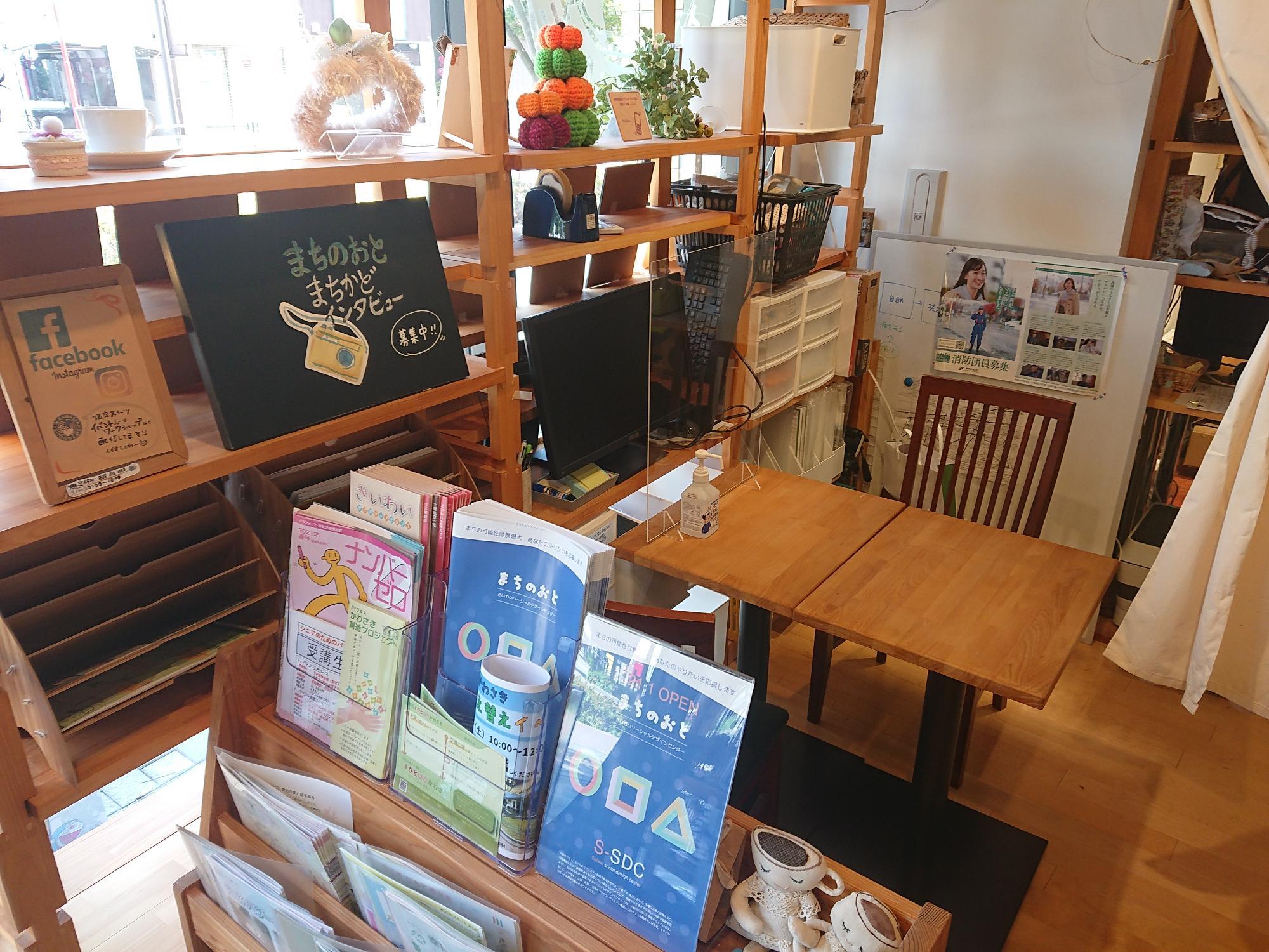 新川崎タウンカフェの一部の場所がさいわいソーシャルデザインセンター