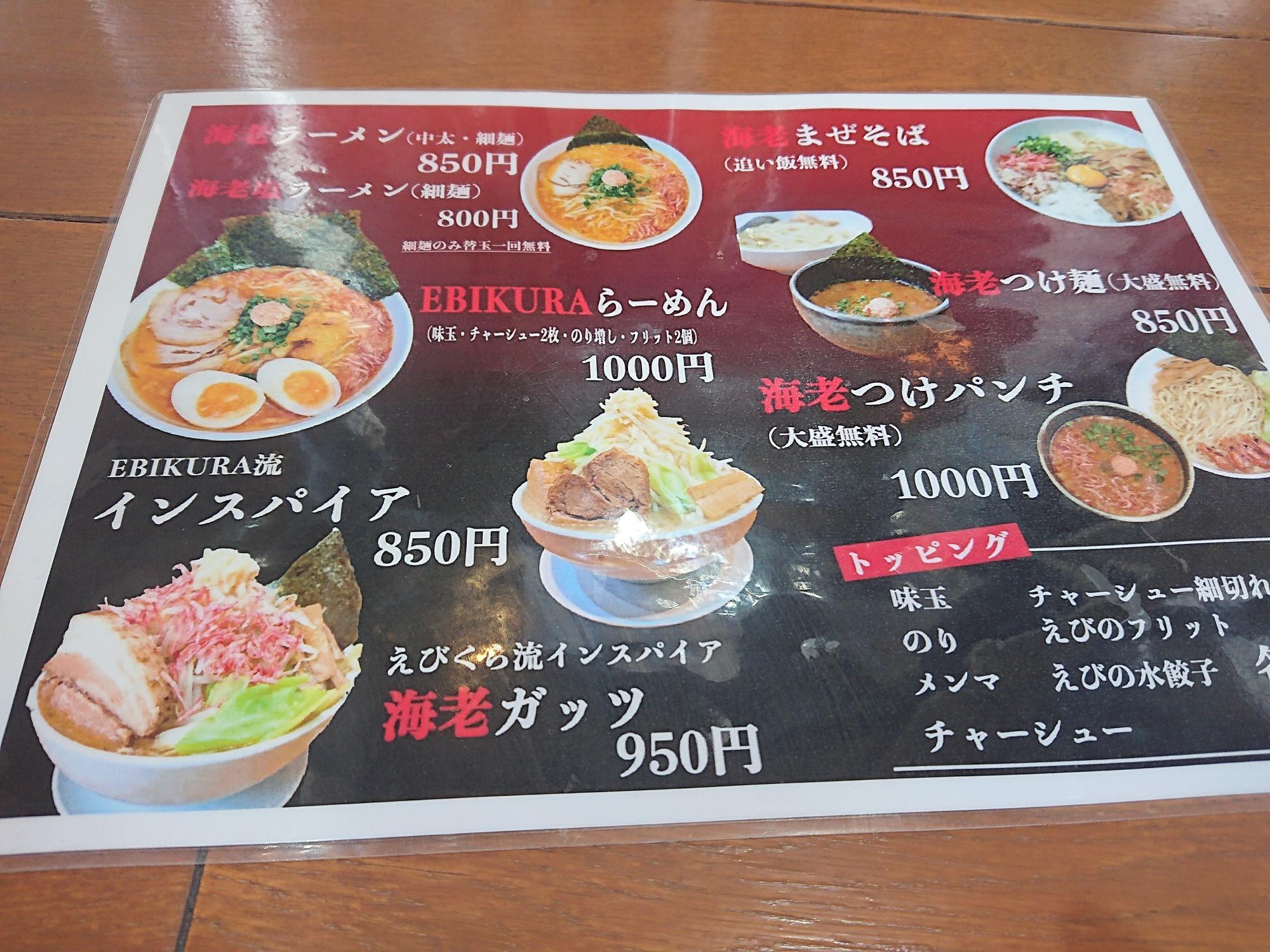 注:海老ガッツは大盛+野菜増しの画像です。