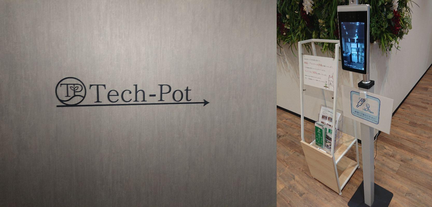 KSP(かながわサイエンスパーク)に入ったら、2階でこの文字を探してください。検温実施して感染症対策もバッチリ!
