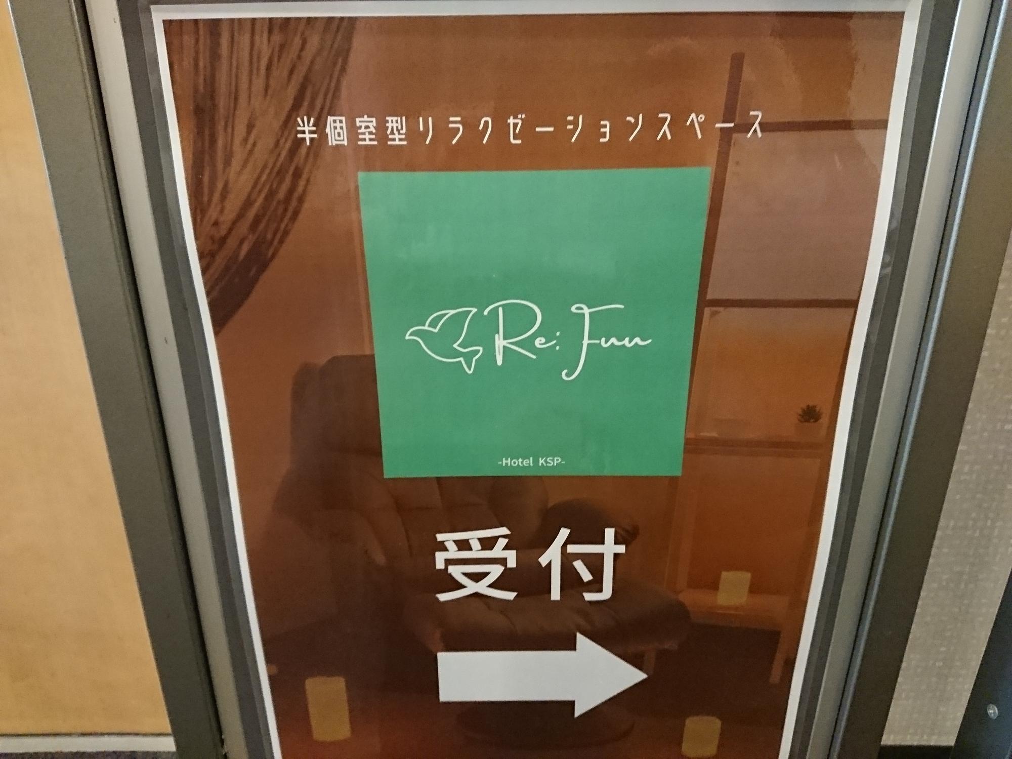 KSP西棟7階に受付があります。
