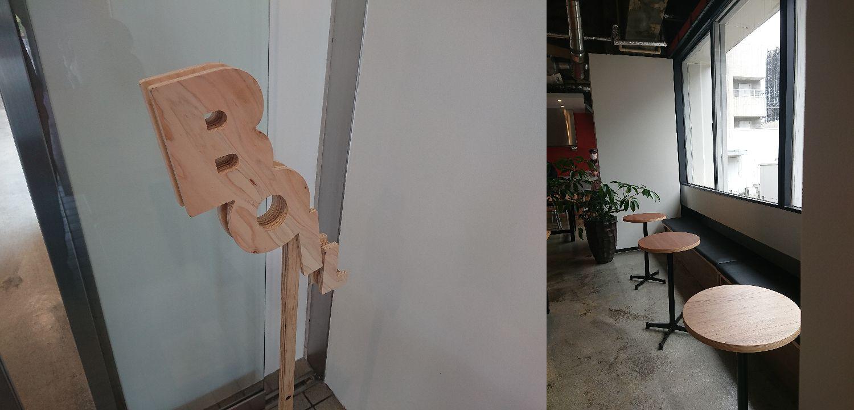 左:木製ロゴマーク 右:飲食店等にある丸テーブル